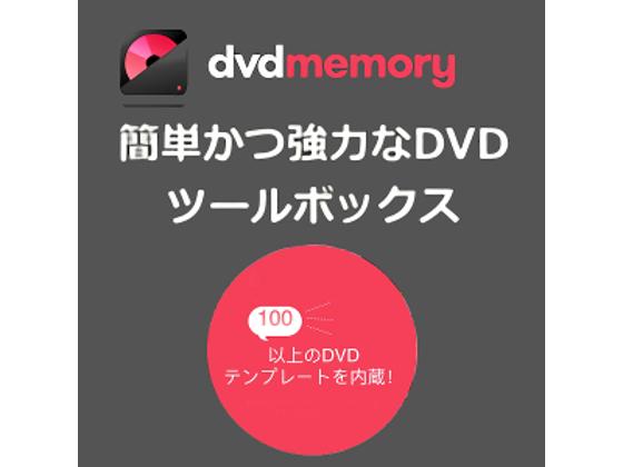 【Mac版】DVDmemory 永久ライセンス 1PC 【ワンダーシェア】の紹介画像