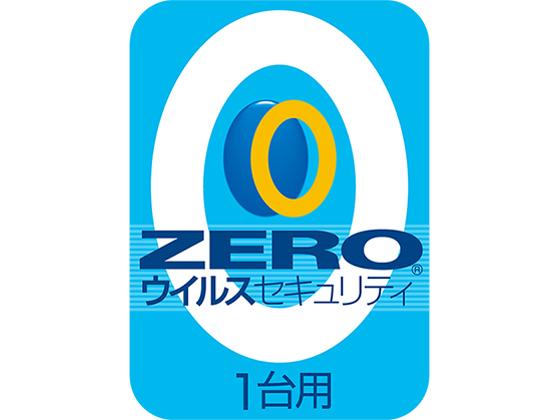 ZERO ウイルスセキュリティ 1台 ダウンロード版 【ソースネクスト】の紹介画像