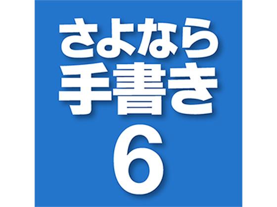 さよなら手書き 6 ダウンロード版 【ソースネクスト】の紹介画像