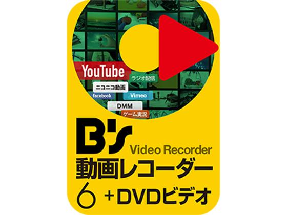 B's 動画レコーダー 6+DVDビデオ ダウンロード版【ソースネクスト】の紹介画像