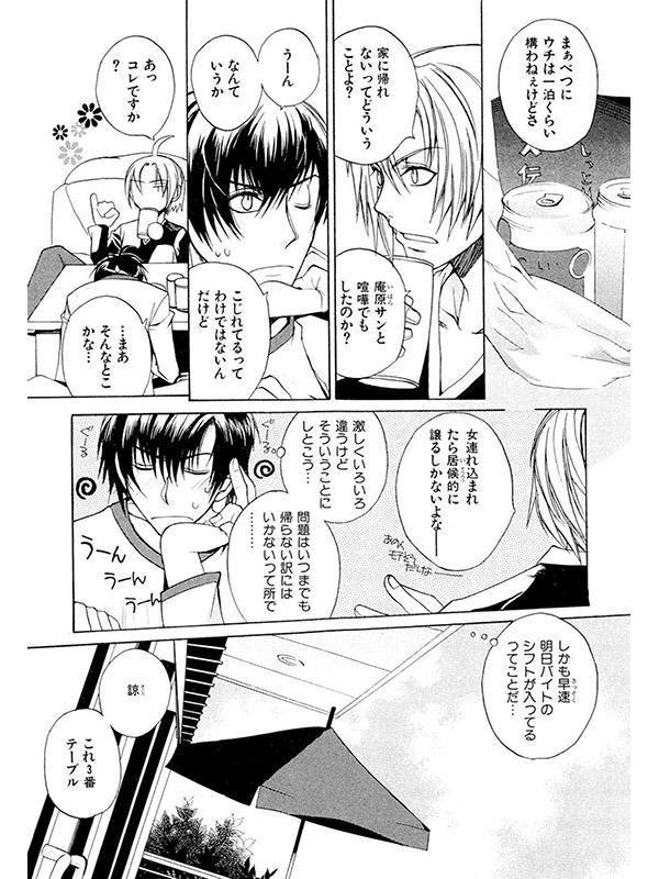 てのひらでキス_1
