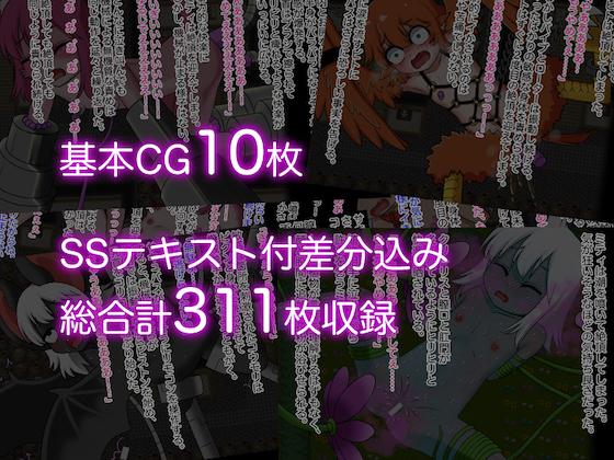 淫魔街からの脱出〜獣化&ゾンビ化調教〜CG集りめいく!のサンプル画像3