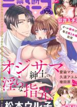 [TL]禁断Lovers Vol.105
