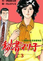 秘書マリ子 3