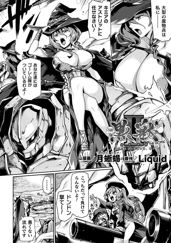 黒獣2 〜淫欲に染まる背徳の都、再び〜 THE COMIC 3話【単話】のサンプル画像