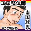 [南国球児] の【エロ整体師♂男性シンボル喪失 誠次(2)】