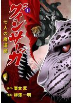 グイン・サーガ 七人の魔道師 1