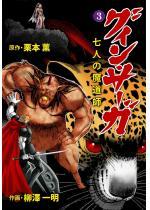 グイン・サーガ 七人の魔道師 3