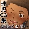 [QGスタジオ] の【球児アンソロジーCG差分イラスト集vol.1】