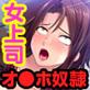 爆乳メスゴリラと孕ませオ●ホプレイ 〜ガテン系女上司を鬼シゴキっ!!〜