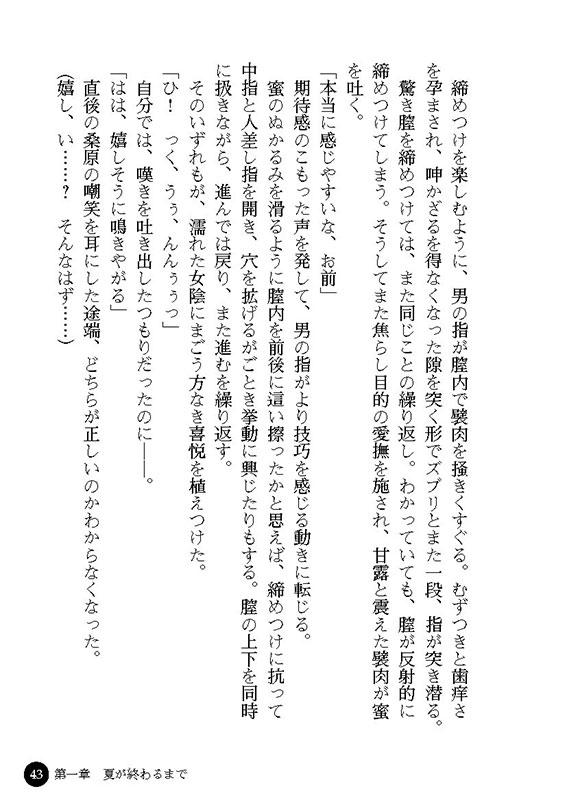 【50%OFF】夏が終わるまで 堕とされた献身少女・由比【年末年始CP 1月12日まで】のサンプル画像