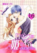 ロマンスに姫は不在〜小悪魔育成中〜 16
