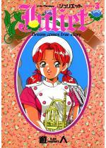 Juliet −ジュリエット− 改訂版 3
