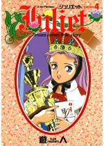 Juliet −ジュリエット− 改訂版 4