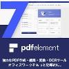 【Win版】PDFelement 7 永久ライセンス 1PC