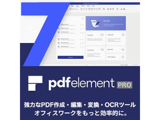 【Mac版】PDFelement 7 Pro 永久ライセンス1PC 【ワンダーシェア】の紹介画像