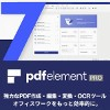 【Mac版】PDFelement 7 Pro 永久ライセンス