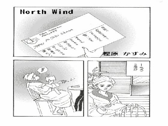 North Windの紹介画像