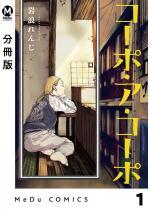 【分冊版】コーポ・ア・コーポ 1