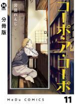 【分冊版】コーポ・ア・コーポ 11