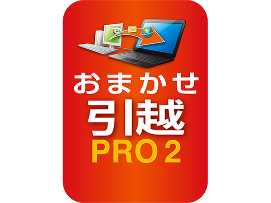 おまかせ引越 Pro 2 乗換応援版 ダウンロード版 【ソースネクスト】の紹介画像