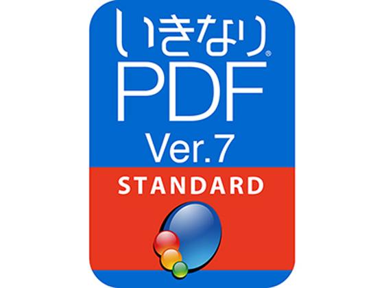 いきなりPDF Ver.7 STANDARD  ダウンロード版 【ソースネクスト】の紹介画像