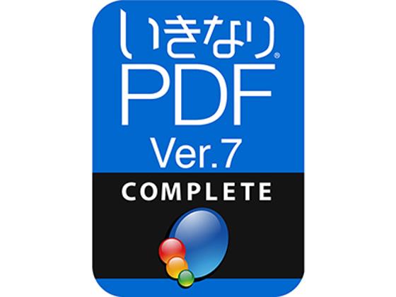 いきなりPDF Ver.7 COMPLETE  ダウンロード版 【ソースネクスト】の紹介画像