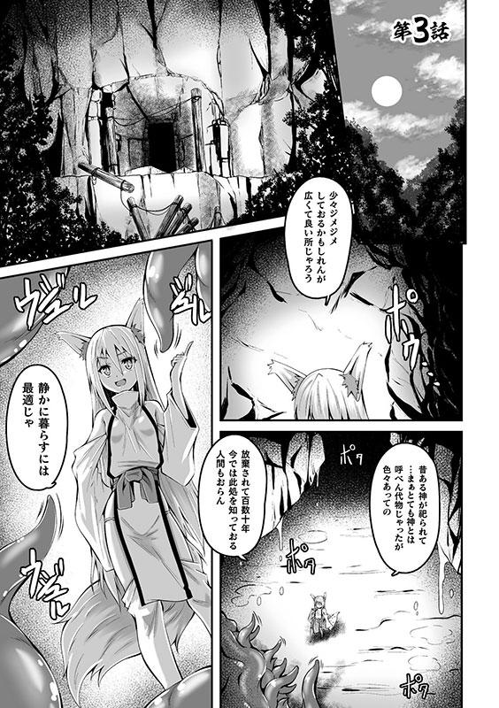 妖狐淫紋奇譚 第3話のサンプル画像