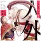 June ADULT 2 人外特集 part2【R18】