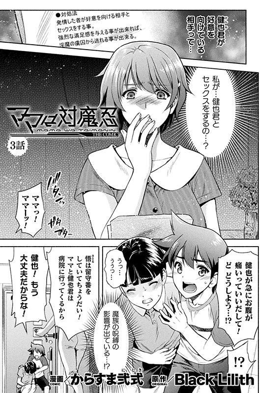 ママは対魔忍 THE COMIC 3話【単話】のサンプル画像1
