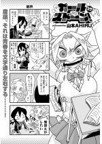 ガールズドーン!(22)【単話】