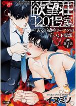 欲望荘201号室 〜ある不感症リーマンの淫らな下腹部〜 第7