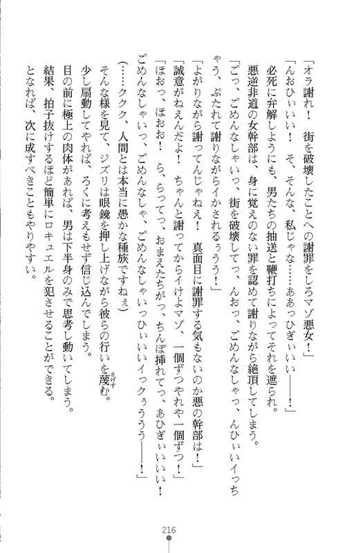 【50%OFF】叛逆の女幹部ロキュエル 裏切り者への淫辱性裁【年末年始CP 1月12日まで】のサンプル画像