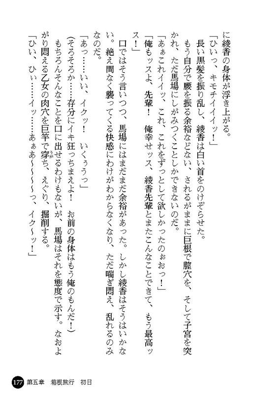 【50%OFF】綾姉 〜奪われた幼馴染〜【年末年始CP 1月12日まで】のサンプル画像