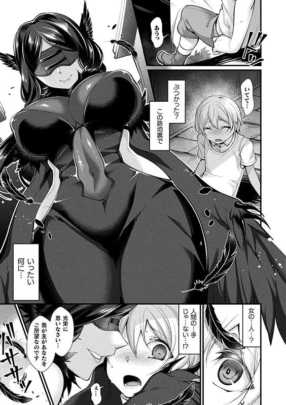 異種恋HOLICのサンプル画像3