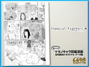 Chemical Fighters 4(tetra)