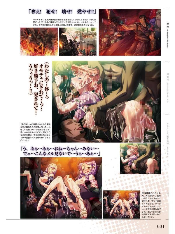 【50%OFF】黒獣シリーズアートワークス【美麗フルカラー作品50%OFF!】のサンプル画像3