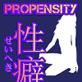 【35歳以上の男性限定ボイス】PROPENSITY(プロペンスィティ)性癖〜鼻舐め・唾液・キス・匂い〜