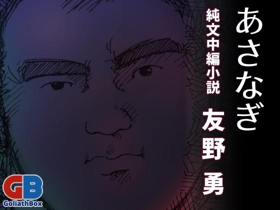 ゲイ 小説 親父
