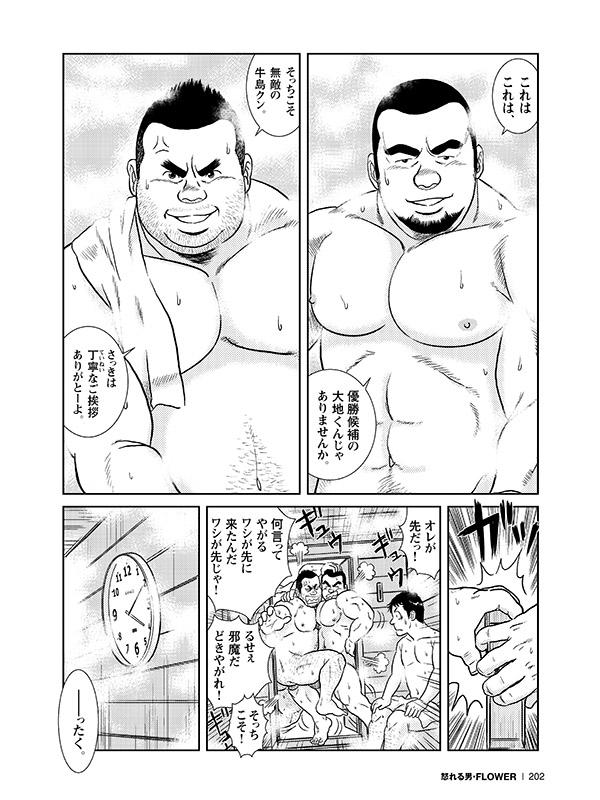 怒れる男 FLOWER 04_1