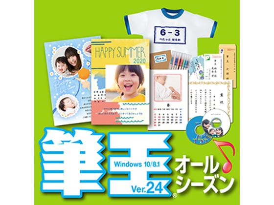 筆王Ver.24 オールシーズン ダウンロード版【ソースネクスト】の紹介画像