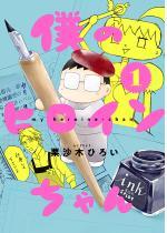 僕のヒロインちゃん【描きおろし付き!特装版】