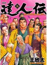 達人伝 〜9万里を風に乗り〜 26【電子書籍限定特典ネーム付