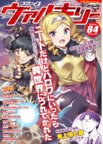 【無料】コミックヴァルキリーWeb版Vol.84【6/13ま