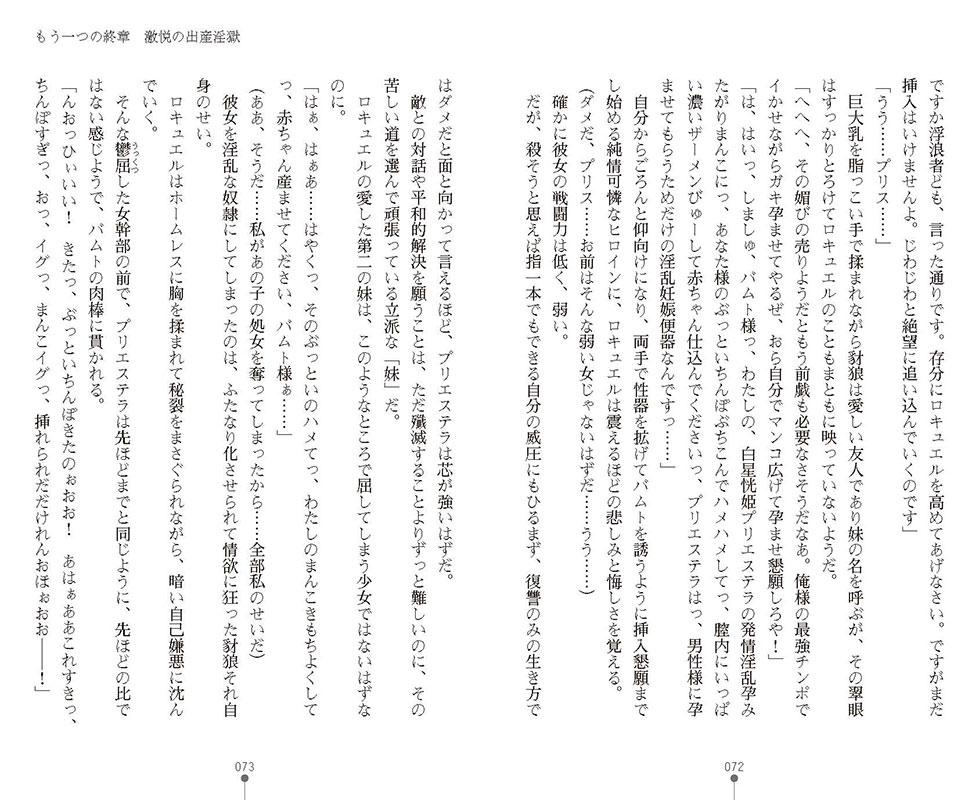 【50%OFF】叛逆の女幹部ロキュエルfatal 運命の分かれ道【年末年始CP 1月12日まで】のサンプル画像