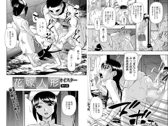 【50%OFF】花嫁人形 第六話【単話】【年末年始CP 1月12日まで】のサンプル画像