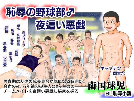 [南国球児] の【恥辱の野球部♂夜這い悪戯(1)】