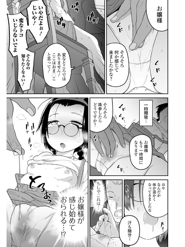 コミックMate L Vol.31のサンプル画像
