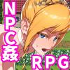 [めぞパンプキン] の【THE NPC姦『町娘から女魔王まで 犯し放題 ヤリ放題』】