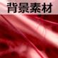 背景素材【Red】